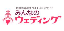 松江市ジャスミン・ウェディングみんなのウェディングページの紹介です。